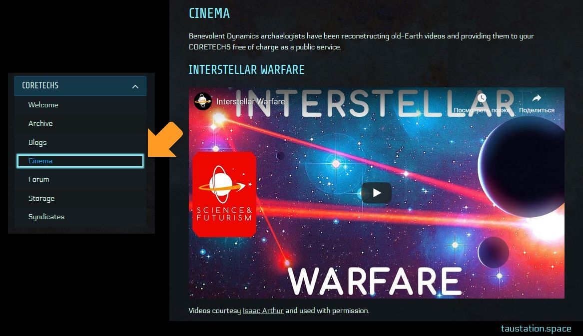"""UI snippet of the cinema with the CORETECHS menu on the left, an arrow pointing at the new option. On the right, there is a video container showing """"Interstellar Warfare"""" preview."""